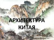 АРХИТЕКТУРА КИТАЯ  Великая Китайская стена Китай, 431
