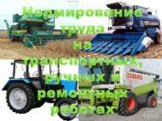 Особенности процесса транспортировки:   сезонность и неравномерность