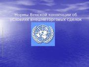 Нормы Венской конвенции об условиях внешнеторговых сделок