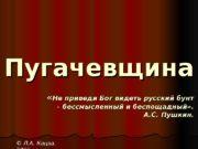 Пугачевщина  « « Не приведи Бог видеть