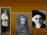 Презентация 14 Р У С С К А Я ОСНОВА ПРЕЗЕНТ
