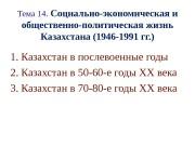 Тема 14.  Социально-экономическая и общественно-политическая жизнь Казахстана