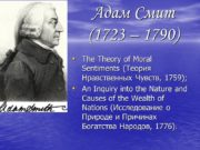 Адам Смит (1723 – 1790) The Theory of