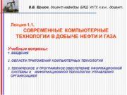 В.В. Ершов, доцент кафедры БЖД УлГУ, к.в.н., доцент.