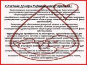 Почетные доноры Украины имеют право на : безвозмездное