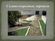 Садово-парковые дорожки Дорожки являются главным элементом композиции сада;