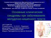 11 Основные клинические синдромы при заболеваниях желудочно-кишечного тракта