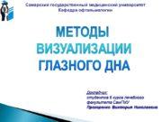 Самарский государственный медицинский университет Кафедра офтальмологии Методы визуализации