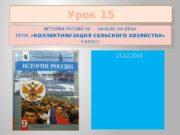 Урок 15 ИСТОРИЯ РОССИИ ХХ — НАЧАЛО ХХI