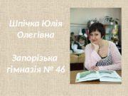 Шпічка Юлія Олегівна Запорізька  гімназія № 46