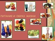 Презентация 15.2.В. ПИТАНИЕ И ЗДОРОВЬЕ