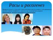 Расы и расогенез Морфологические и в меньшей степени