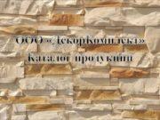 ООО «ДекорКомплект» Каталог продукции ТРОТУАРНАЯ ПЛИТКА Роза ветров