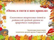Осень в гости к нам пришла Совместное