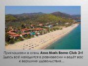 Приглашаем в отель Assa Maris Bomo Club 3