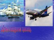 Водный и воздушный транспорт Транспорт — одна из
