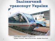 Залізничний транспорт України Підготували студенти групи Б-212 Гдовіна