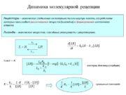 Динамика молекулярной рецепции Рецепторы – химические соединения на