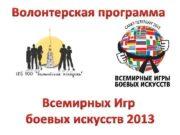 Волонтерская программа Всемирных Игр боевых искусств 2013