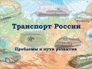 Транспорт России Проблемы и пути развития Определить роль,