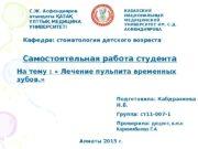 Алматы 2015 г. Подготовила: Кабдрахиева  Н. Б.