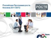 Российская Программа роста бизнеса 2011/2012 Введение и цель