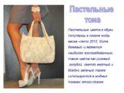 Пастельные цвета в обуви популярны в сезоне моды