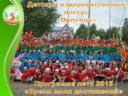 Детский оздоровительный лагерь «Орленок» Программа лето 2015 «Время