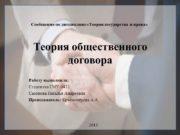 Теория общественного договора Работу выполнила: Студентка ГМУ-0412 Сазонова