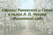 Образы Раневской и Гаева в пьесе А П