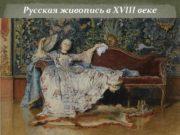 Русская живопись в XVIII веке Барокко и