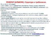 РЕФЕРАТ АЛЬБОМ Структура и требования Общий объём 15
