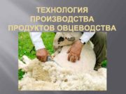 Продукция овцеводства 1 Шерсть 2 Смушки овчины 3