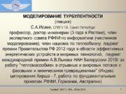 1 «Lection», BGTU, SPb, 26.04.2013 МОДЕЛИРОВАНИЕ ТУРБУЛЕНТНОСТИ (лекция)