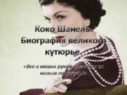 Коко Шанель Биография великого кутюрье Все в наших