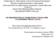 Министерство образования и науки Российской Федерации Высшего профессионального