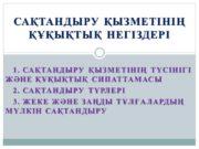 Сақтандыру қызметінің құқықтық негіздері 1. Сақтандыру қызметінің түсінігі