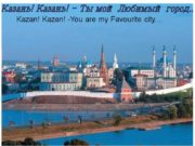 Kazan! Kazan! -You are my Favourite city…. The