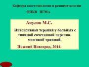 Кафедра анестезиологии и реаниматологии ФПКВ НГМА Акулов М
