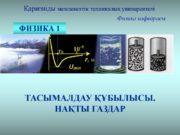 Қарағанды мемлекеттік техникалық университеті Физика кафедрасы ФИЗИКА 1