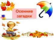 Осенние загадки Осень Лес, точно терем расписной Лиловый
