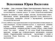 Вспоминая Юрия Васютова 14 ноября — День рождения