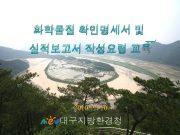 화학물질 확인명세서 및 실적보고서 작성요령 교육 2010 2