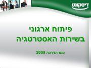 פיתוח ארגוני בשירות האסטרטגיה כנס הדרכה 9002