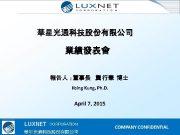 華星光通科技股份有限公司 業績發表會 報告人 董事長 龔 行憲 博士