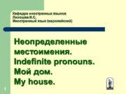 1 Кафедра иностранных языков Лихошва И.С. Иностранный язык