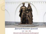 Дмитрий Иванович Донской 1350 — 1359 — 1389