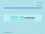 АКВА-90 ИНЖЕНЕРИНГ производство проектиране и инженеринг 2002