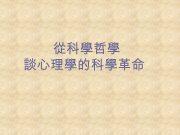 從科學哲學 談心理學的科學革命 傳承與創新 中華民國發展史研討會 百年學術發展 心理學在台灣的發展