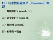 Ch 1 衍生性金融商品 Derivatives 概 說 一 遠期契約 forwards Fd 二 期貨契約 futures Ft